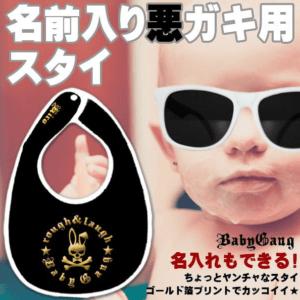 【BabyGang】名入れスタイ★出産祝いに個性派プレゼント!