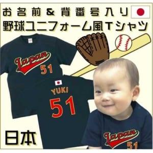 背番号&名入れ ベースボールTシャツ