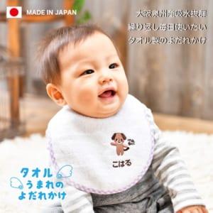 『リボンラッピング付』 日本製 名前刺繍入り  スタイ2枚組セット 吸水力に差が 出る 日本製タオルスタイ よだれかけ ビブ by ママンズドゥ