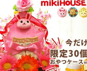 ミキハウスのおむつケーキ プチギフト