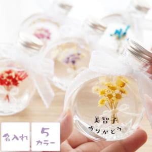 【 名入れ 丸型ブーケハーバリウム 】 by 名入れ専門店 きざむ