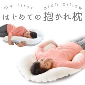 はじめての抱かれ枕
