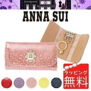 アナスイ ANNA SUI キーケース ブランド レディース かわいい おしゃれ ルーミー 310494 by コレカラスタイル