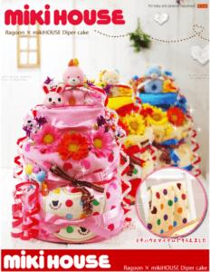 mikihouseの3段おむつケーキ
