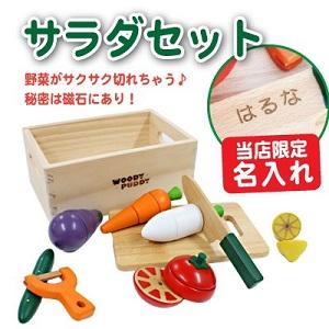ウッディプッディ ≪サラダセット≫ WOODYPUDDY 木のおもちゃ ままごと 野菜 やさい なす トマト 出産祝い 名入れ 名前入り 名入り