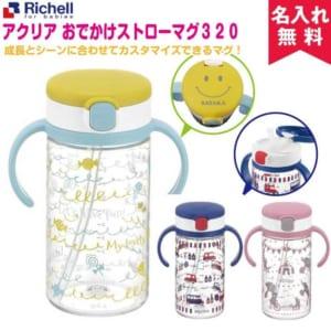 【名入れ無料】リッチェル アクリア おでかけストローマグR320 (哺乳瓶・ベビーマグ・トレーニングマグ・ストローマグ・スパウト)[008-220] by オリジナルグッズ Happy gift