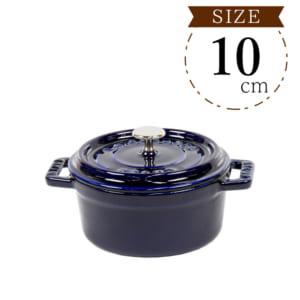 ストウブ ピコココットラウンド 10cm ミニ ココット 鋳物 ホーロー 鍋 なべ 調理器具 キッチン用品 ピコ ココット ラウンド グランブルー 0.25L 1101091 by Alevel(エイレベル)