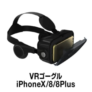 VRゴーグル iphone X/8/8Plus by ホビナビ