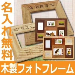 【名入れ無料】木製フォトフレーム