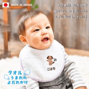 『リボンラッピング付』 日本製 名前刺繍入り  スタイ2枚組セット