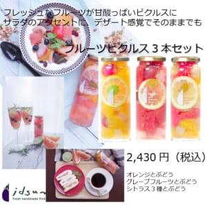 フルーツピクルス3本セット オレンジ グレープフルーツ シトラス フルーツ 出産 内祝 お礼 ギフト by idsumi(イズミ)ピクルス