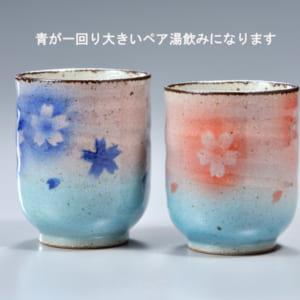 【九谷焼☆桜ぼかし☆ペア湯呑み】