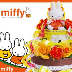 ミッフィー(miffy)の おむつケーキ