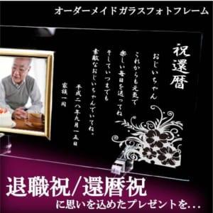 長寿のお祝い★デザイン8種