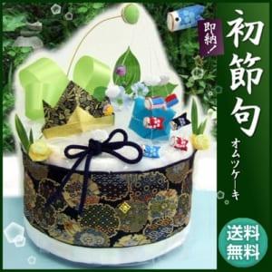 男の子出産祝い 【端午の節句】オムツケーキ