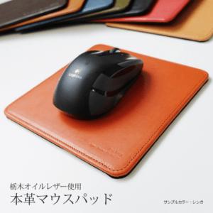 【名入れ】マウスパッド(栃木レザー)