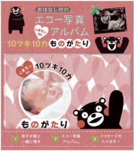 くまモンVer.10ツキ10カものがたり by アルバムえほん