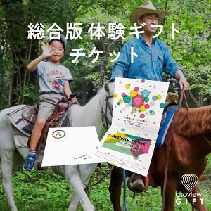 総合版体験ギフトチケット Smile by asoview! GIFT(アソビューギフト)