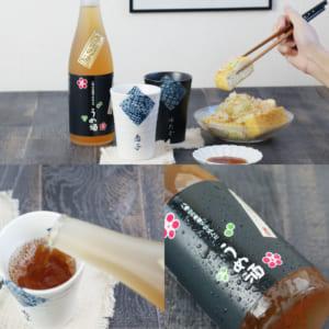 八海山梅酒 720ml 夫婦(めおと)晩酌セット