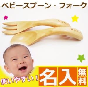 【名入れ無料】ベビースプーン・ベビーフォークセット [009-004] by オリジナルグッズ Happy gift