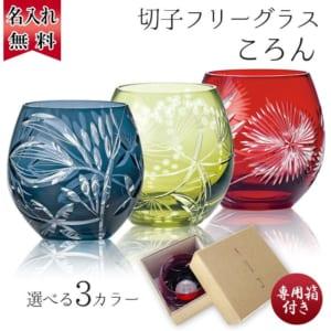 タンブラー ロックグラス 江戸切子