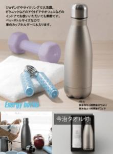 Energy bottle【今治タオル付】スポーツセット