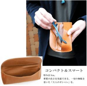 栃木レザー SILFY シルフィ メガネケース