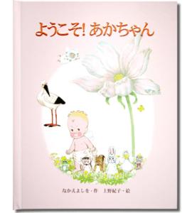 オリジナル絵本 「ようこそ!あかちゃん」(ベビー向け