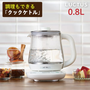 LUCTUS ラクタス 調理もできる 電気 ケトル クックケトル by live it(ライブイット)