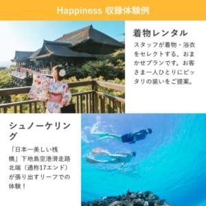 総合版体験ギフトチケット Happiness
