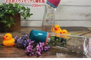 【名入れ】哺乳瓶