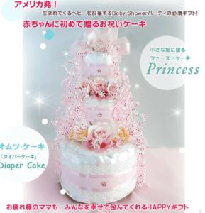 出産祝いにアメリカ発☆小さなプリンセスに贈るダイパーケーキ『シンデレラ姫』