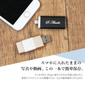 名入れ USBメモリ