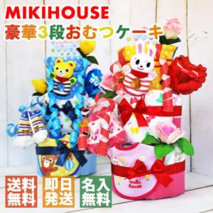 「ミキハウス(mikihouse)」 おむつケーキ 3段