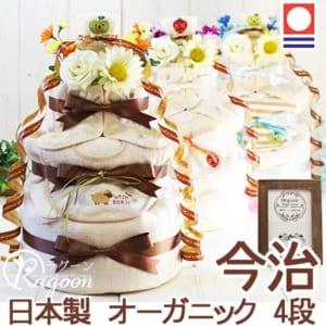 【バスタオル付き】 おむつケーキ オーガニック3段 おむつケーキ今治タオル
