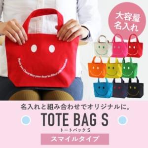 【名入れ】スマイルトートバッグS【メール便送料無料】
