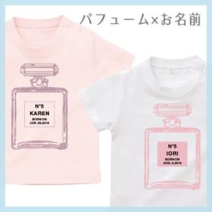 お名前入り Tシャツ ベビーサイズ パフューム柄