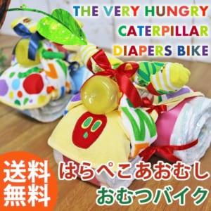 はらぺこあおむし おむつケーキ 【おむつバイク】