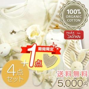 出産祝い「オーガニック コットン100%」 日本製 国産