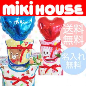 「ミキハウス」 おむつケーキ 2段 おむつケーキ 名入れ バルーン タオル