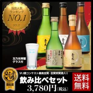 日本酒 「最高金賞受賞酒入り 純米酒飲み比べセット」