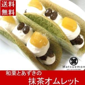 ☆和栗とあずきの抹茶オムレット 6個入り☆【無添加】