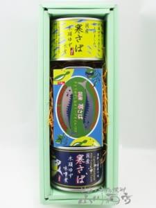 【 おつまみセット 】国産 寒さば 木頭 ( きとう ) ゆず 3種セット
