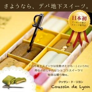 【新感覚アーモンドスイーツ】クッサン・ド・リヨン