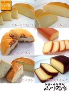 【 おつまみ 】いぶしチーズ6個セット