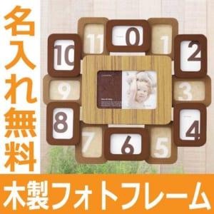 【名入れ無料】木製ベビーフォトフレーム