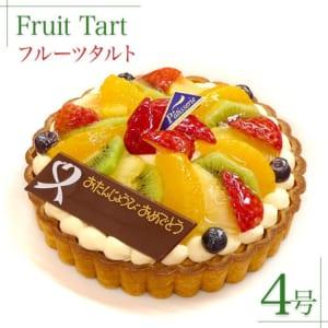 サクサクのタルトに新鮮フルーツぎっしり! 「フルーツタルト☆4号12cm」