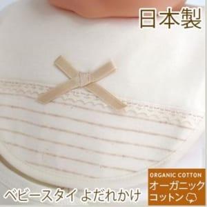 日本製 オーガニックコットン ベビースタイ よだれかけ「オーピーミニ」