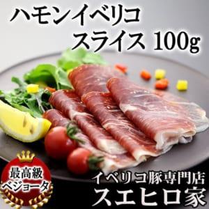 イベリコ豚 生ハム/ハモンイベリコ・ベジョータ・スライス100g