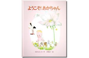 オリジナル絵本 「ようこそ!あかちゃん」(ベビー向け)